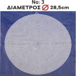 Ready Round  Made Plastic Canvas for Knitting Handbag Ν3  Ø  28,50 εκ. Color 03